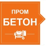 Цены на бетон от компании ПТК ПРОМ БЕТОН
