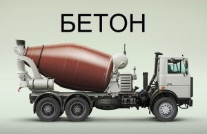 Автобетоносмеситель для перевозки бетона