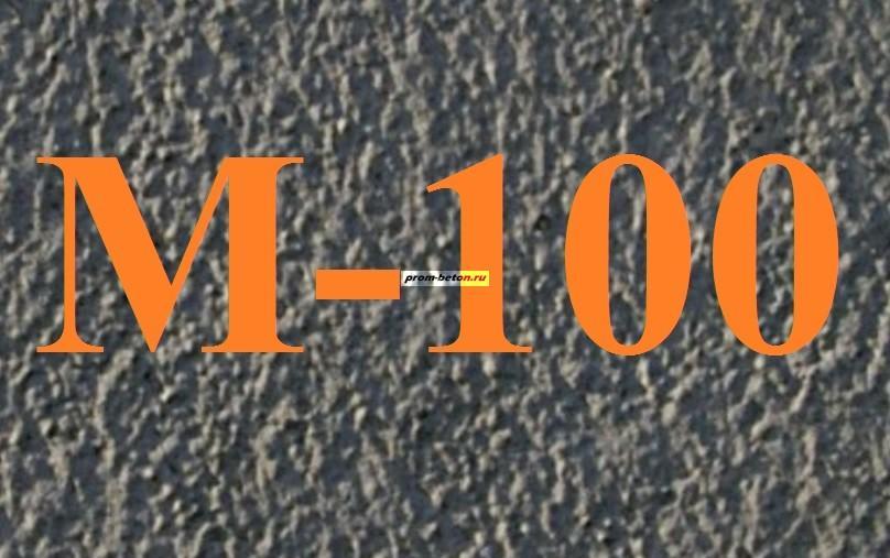 Цена в москве бетонам 100 кгб бетон