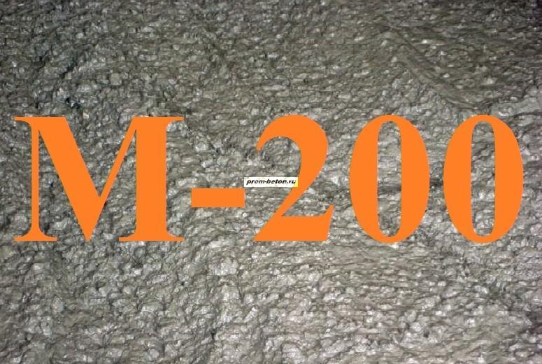 купить бетон марки 200 цена