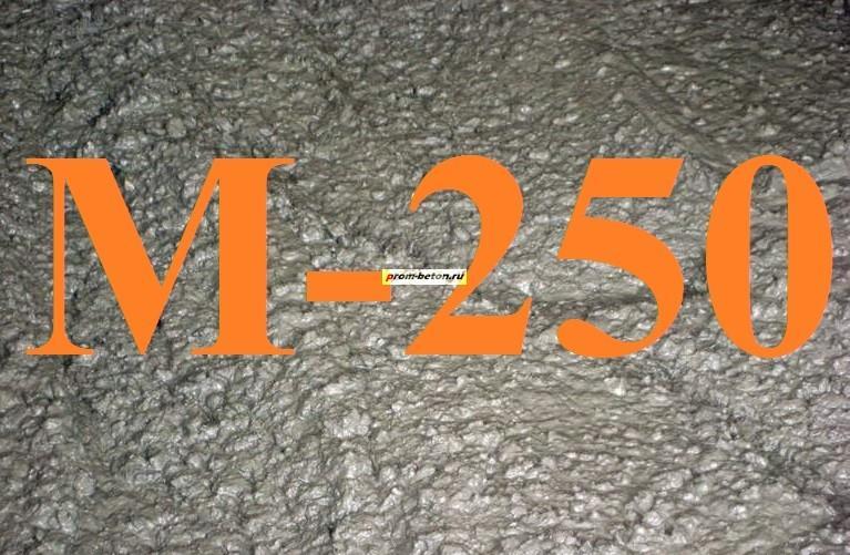 Бетонная смесь м250 цена бетон в воронеже купить чебышева