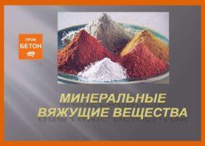 Что такое минеральный бетон, его особенности и как применять