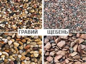 Наполнитель гравий и щебень для бетона