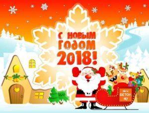 С новым годом от Пром Бетон!
