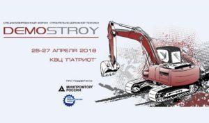 Выставка Демострой 2018